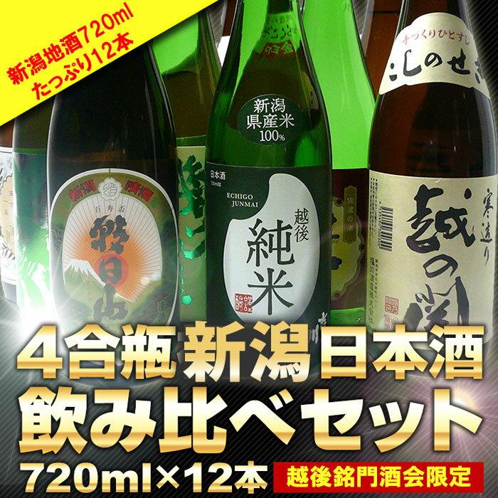 飲み過ぎ注意の超ボリューム!4合瓶新潟日本酒飲み比べセット720ml×12本日本酒/新潟/セット/飲み比べ/お酒/ギフト