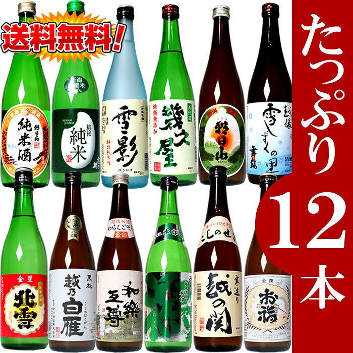 お中元 日本酒 飲み比べセット 720ml×12本新潟のお酒が12本もはいった豪華なセット 1本あたり900円の破格にておいしい地酒が飲み比べできます