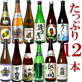 日本酒 飲み比べセット 720ml×12本新潟のお酒が12本もはいった豪華なセット 1本あたり900円の破格にておいしい地酒が飲み比べできます 日本酒4合瓶福袋 冷蔵庫で冷やせます 日本酒 お酒 ギフト プレゼント 贈答 贈り物 おすすめ 新潟