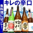「キレの辛口福袋」1.8L×5本セット【送料無料】
