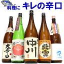 日本酒 辛口 飲み比べ セット キレの辛口1.8L×5本 新潟の辛口ならコレ!お刺身 お寿司 など魚介系料理にぴったり 日…