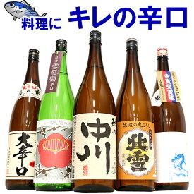 日本酒 辛口 飲み比べ セット キレの辛口1.8L×5本 新潟の辛口ならコレ!お刺身 お寿司 など魚介系料理にぴったり 日本酒度高めの辛口は飲み過ぎてしまう美味しいお酒 ギフトにも人気 日本酒 お酒 プレゼント 贈答 贈り物