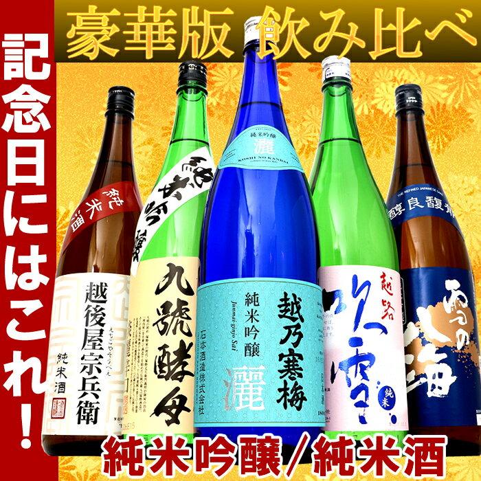 豪華版 日本酒 純米酒 飲み比べセット1.8L×5本(越乃寒梅灑、九号酵母、越路吹雪、宗兵衛、雪の八海)新潟の極旨 純米と純米吟醸が飲み比べできる限定商品のセット 日本酒 送料無料 越後銘門酒会限定