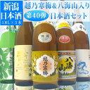 【第40弾】越乃寒梅&八海山が入った日本酒飲み比べセット1800ml×5本(越乃寒梅、八海山、越の誉淡麗純米、潟、龍ラ…