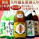 【第42弾】越乃寒梅&大吟醸&新酒入り日本酒飲み比べセット1800ml×5本(越乃寒梅、越路吹雪、お福正宗、越の香梅、幾久屋)ギフト お…