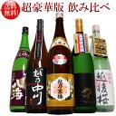 [楽天スーパーSALE]大吟醸 日本酒 飲み比べセット 越乃寒梅 吟醸酒 入り 超豪華版 福袋 1.8L×5本(越乃寒梅他豪華…
