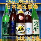 日本酒飲み比べセット五重奏