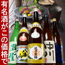 日本酒 飲み比べセット 越乃寒梅&八海山入り第45弾 1800ml×5本セット(越乃寒梅 八海山など各1.8L) 新潟の有名辛口…