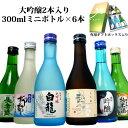 日本酒 個性豊かな6種類飲み比べセット(6つ星)300mlミニボトル×6本(白龍、越の誉、柳都、吉乃川吟醸、長者盛、朝…