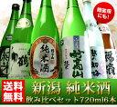 新潟 日本酒 純米酒セット720ml×6本日本酒飲み比べセット(越後純米、朝日山純米、さらら、妙高山純米、福扇純米、越の鶴純米)【送料…