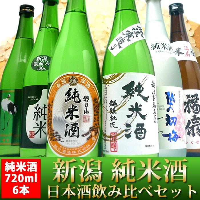 日本酒 純米酒 飲み比べセット 純米酒だけ 720ml×6本(越後純米 朝日山純米 さらら お福正宗純米 福扇純米 越の鶴純米)日本酒 飲み比べ セット 送料無料 あす楽対応