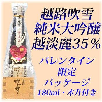 お中元 越路吹雪越淡麗35升付バレンタイン180ml(2017年1月)