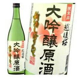 [楽天スーパーSALE]越後桜大吟醸原酒新酒しぼりたて720ml(2015年11月)