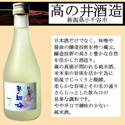 お中元 越の初梅 純米酒さらら300ml(2015年6月)