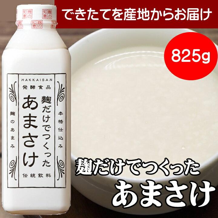 麹だけでつくった あまさけ825g 要冷蔵品 八海醸造 甘酒「麹だけでつくったあまさけ」砂糖不使用 甘酒 米