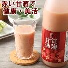 テレビで話題/新潟紅麹甘酒720ml6本セット紅麹を使ったGABA成分が配合!発売以来の大人気商品。醸造メーカーが造ったピュアな米麹甘酒。砂糖不使用・ノンアルコール。豆乳に合う・粒なし・ストレートタイプ送料無料