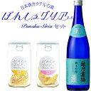日本酒 サングリア ぽん酒グリアと越乃寒梅灑純米吟醸720ml 飲み比べセット(にっかり青江)フルーツ 酒 ギフト ドライフルーツのお酒 ゆず もも ぽんしゅグリアは日本酒で作るサングリアの素です ギ