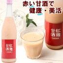 免疫力 免疫 GABA成分配合 紅麹甘酒720ml 6本セット 紅麹を使ったGABA成分が豊富なあまざけ!赤い甘酒紅い 甘酒 砂糖…