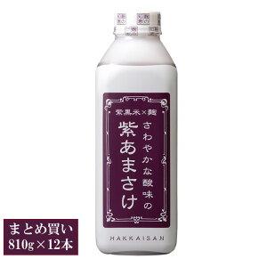 甘酒 八海山 さわやかな酸味の紫あまさけ 810g×12本セット 要冷蔵品(クール便代込み)八海醸造 砂糖不使用 甘酒 米麹 砂糖不使用 ノンアルコール八海山 あまざけ あま酒 日本酒 母の日 ギフ