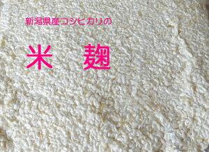 業務用(送料無料)使い勝手が好評、使いたい時に使いたい分だけ|コシヒカリの米麹 10kg 出来立ての生麹を真空パックにして冷凍でお届けします。1kg入り×10パック