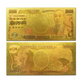 [正規品] 開運 金運アップ グッズ GOLD999999 カラー バージョン 金の一万円 開運グッズ 財布のお守りや風水 インテリア、お子様へのお金 の おもちゃとして