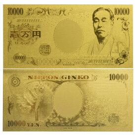 [正規品] 開運 金運アップ 77777777 ゾロ目 幸運 バージョン 金の一万円 開運グッズ 財布のお守りや風水インテリアとしても最適です