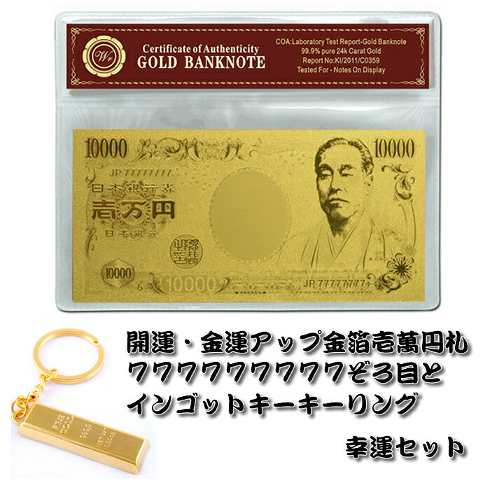 開運 金運アップ 77777777 ゾロ目 幸運 バージョンとインゴットキーリングのセット 金の一万円 開運グッズ 財布のお守りや風水インテリアとしても最適です
