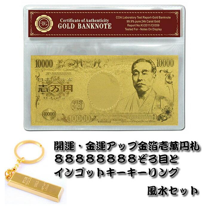 開運 金運アップ 88888888 ゾロ目 幸運 バージョンとインゴットキーリングのセット 金の一万円 開運グッズ 財布のお守りや風水インテリアとしても最適です