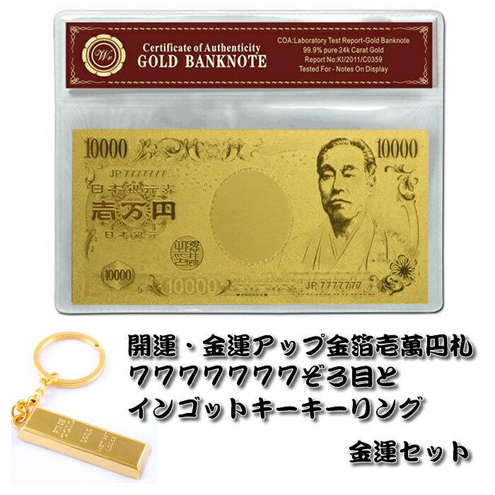 開運 金運アップ 7777777 ゾロ目 金運 バージョンとインゴットキーリングのセット 金の一万円 開運グッズ 財布のお守りや風水インテリアとしても最適です