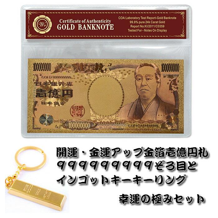 幸運の極みセット 金の一億円札とインゴットキーリングのセット お財布風水にも最適です