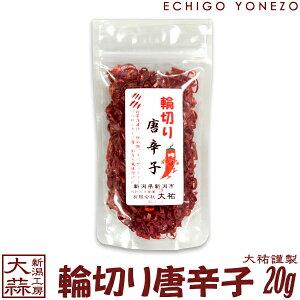 [新潟唐辛子工房大祐] 輪切り唐辛子 20g×(1〜5本選択) 鷹の爪 新潟唐辛子工房 大祐 gift red hot chiri niigata seven spice blend red pepper