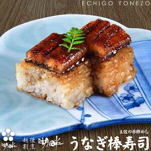 【越後割烹湖畔】うなぎ棒寿司 2本(2人前)湖畔の棒寿司シリーズ 特選土佐赤酢しゃり使用 魚沼産コシヒカリ 急速冷凍 父の日 敬老の日 土用の丑の日 お中元 お歳暮 japanese bo-style oshi sushi