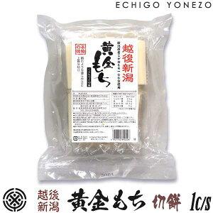 [切り餅 こがねもち] 越後新潟 黄金もち ケース販売 4.75kg (475g×10パック) 新潟県産 こがねもち米100% gift kome glutinous rice niigata koganemochi made in japan
