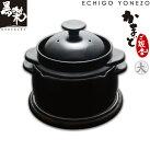 黒樂かまどご飯釜(大)1合から4合炊き用(※最適3合)