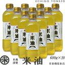 [米屋の米油][国産] 米油 6kg (600g×10本) 栄養機能食品 米サラダ油 ビタミンE/トコフェノール/リノール酸/オレイン…