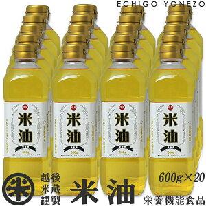 [米屋の米油][国産] 米油 12kg (600g×20本) 栄養機能食品 米サラダ油 ビタミンE/トコフェノール/リノール酸/オレイン酸 ギフト/手土産/おもたせ/贈答/御祝/内祝/御中元/御歳暮 gift/kome/rice oil