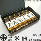 米油ギフトセット(600g)栄養機能食品[ビタミンE]