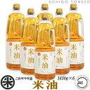 [業務用 こめ油 国産] 米油 ケース販売 9.9k g (1650g×6本) JAS認定 こめサラダ油 ビタミンE サラダ油 トコフェノー…