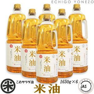 [業務用][お得用][1ケース][国産][米油][送料無料] みづほ 米サラダ米油 ケース販売 9.9kg(1650g×6本) JAS認定こめサラダ油/ビタミンE/米サラダ油/トコフェノール/リノール酸/オレイン酸/飲食店/天
