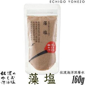 [佐渡のみしお 深海塩] 藻塩 160g 佐渡海洋深層水 100% もしお チャック付きスタンドパック pure sea salt made in sado iland