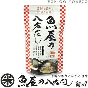[出汁] 魚屋の八方だし 8g×7パック 小分けパック ゆうパケセット 本格日本料理用出汁