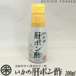 [イカの肝 調味料 あす楽] いかの肝ポン酢 200ml 濃厚イカ肝ポン酢 密閉押し出し式テイストキープボトル 卓上ボトルタイプsoy sauce shoyu squid liver bottle seasoning