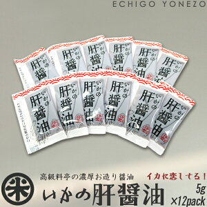 [イカの肝 調味料] いかの肝醤油 5g×12袋 小分け袋パック 刺身専用醤油