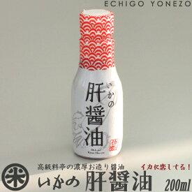 いかの肝醤油 200ml 刺身専用醤油 密閉押し出し式テイストキープボトル 卓上ボトルタイプsoy sauce/shoyu/squid liver/bottle/seasoning