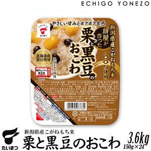 [レトルト御飯] 栗と黒豆のおこわ 150g ケース販売 3.6k g (150×24個入)たいまつ おこわ 御強 栗 黒豆 taimatsu メーカ直送品!代引不可