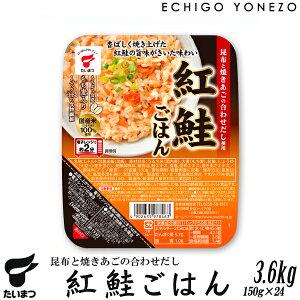 [レトルト御飯] 紅鮭ごはん 150g ケース販売 3.6k g (150×24個入)たいまつ 紅鮭 taimatsu メーカ直送品!代引不可
