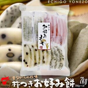 [新潟餅 切り餅 国産] 杵つき お好みもち ケース販売 7kg (700g×10袋) あおさのりもち 豆もち えびもち ごまもち 国産水稲もち米100% たいまつgift michikome niigata mochi made in japan taimatsu メーカ直送