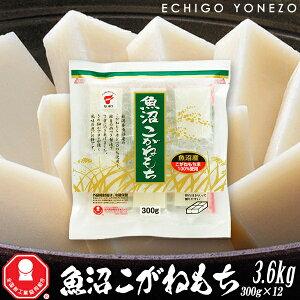 [新潟餅 切り餅 国産] 魚沼こがねもち 切り餅ケース 3.6kg (300g☓12袋入) 魚沼産こがねもち米100% たいまつgift kome niigata uonuma koganemochi made in japan taimatsu