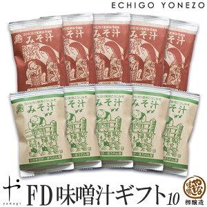 [即席みそ汁] フリーズドライみそ汁セット 10本入ギフト コシヒカリ玄米みそ×5本 コシヒカリ糀みそ×5本 即席味噌汁 乾燥タイプ 柳醸造 freeze dry soy soup gift set