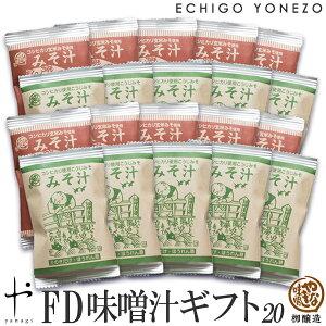 [即席みそ汁] フリーズドライみそ汁セット 20本入 コシヒカリ玄米みそ×10本 コシヒカリ糀みそ×10本 即席味噌汁 乾燥タイプ 柳醸造 freeze dry soy soup gift set